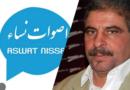 """""""أصوات نساء"""" تراسل المجلس الأعلى للقضاء لمطالبته باتخاذ الإجراءات اللازمة في قضية زهير مخلوف"""
