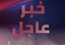 عاجل/اغلاق وعزل أولى المناطق بتونس الكبرى..