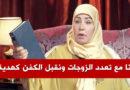 """حياة جبنون :""""نقبل الكفن كهدية ومستعدة نكون زوجة رابعة …"""" !!(فيديو)"""